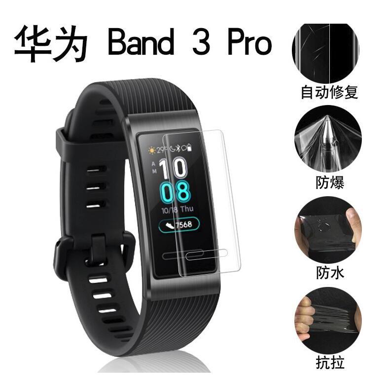 【3片裝】華爲Huawei Band 3 / Band 3 Pro 全屏TPU防爆膜 華為手環保護貼 手錶保護貼