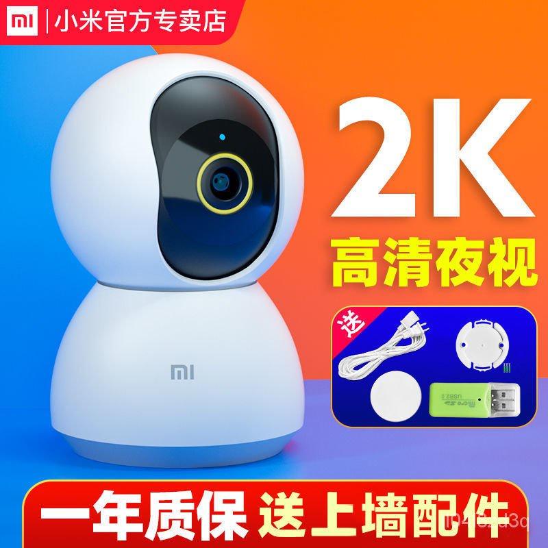 ❤特價⭐小米攝像頭雲台版2k超清全景360度家用監控高清夜視米家升級版 bAVc