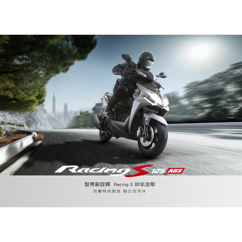 10月現金辦到好 光陽 KYMCO Racing S 125cc ABS 七期車 雷霆S 2020年新車 可用振興券