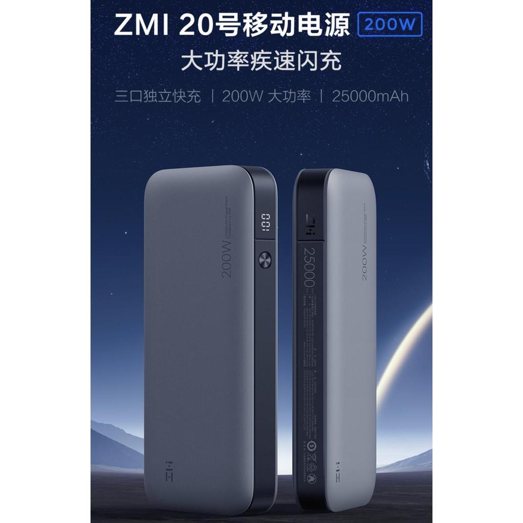 紫米20號 ZMI 紫米 QB826 雙向快充 行動電源 25000mAh 200W PD QC 閃充 另有QB822