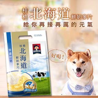 【桂格】北海道特濃鮮奶麥片(28g*12入/ 袋) 桃園市