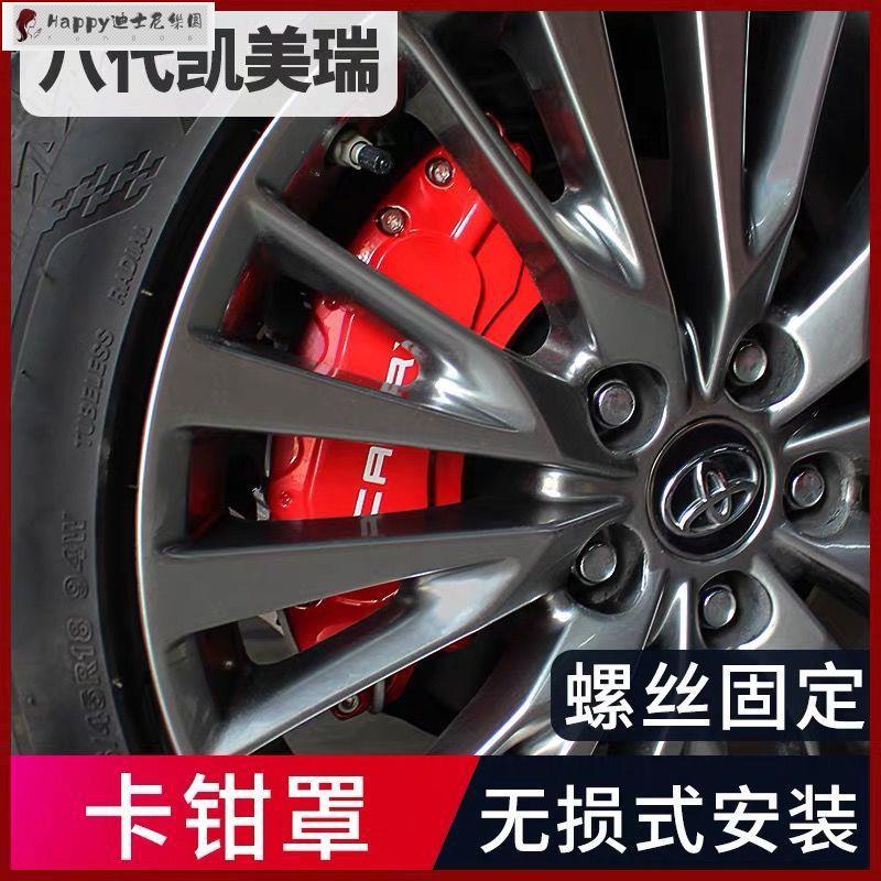 適用于18和19款八代Camry剎車卡鉗罩原車卡鉗套改裝升級