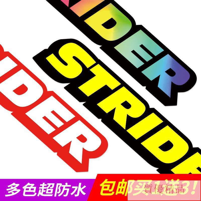 STRIDER PRO SPORT平衡車貼紙電鍍鐳射兒童滑步車卡通定制炫彩/精品