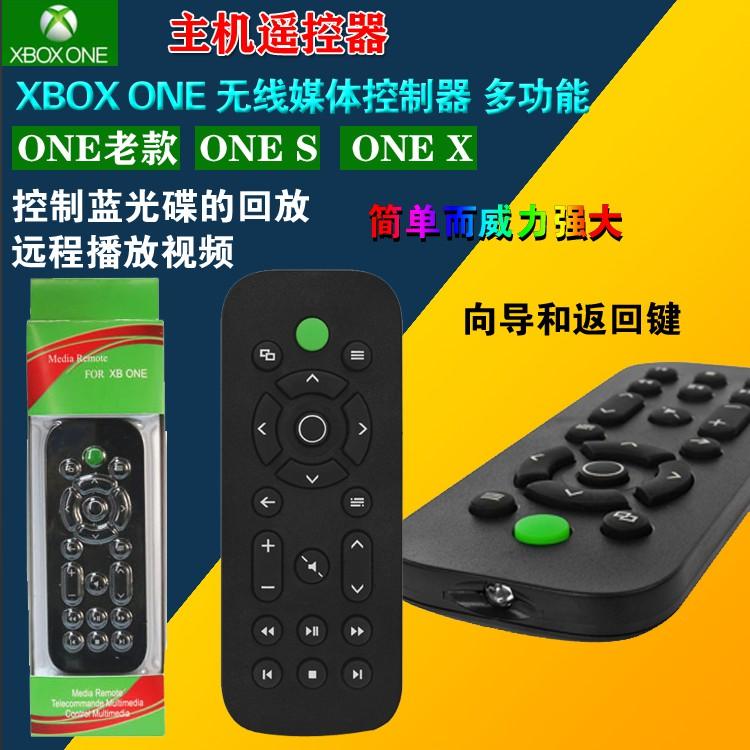 XBOXONE 主機遙控器 XBOX ONE s 媒體控制器 多功能遙控器