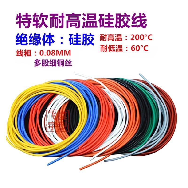 6AWG(16.08平方)10AWG(5.3平方)kabelo航模耐高溫特軟矽膠線