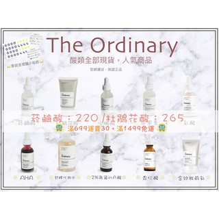 超優惠出清 The Ordinary酸類.niacinamide.retinoid.AHA.杜鵑花酸.乳酸 臺北市