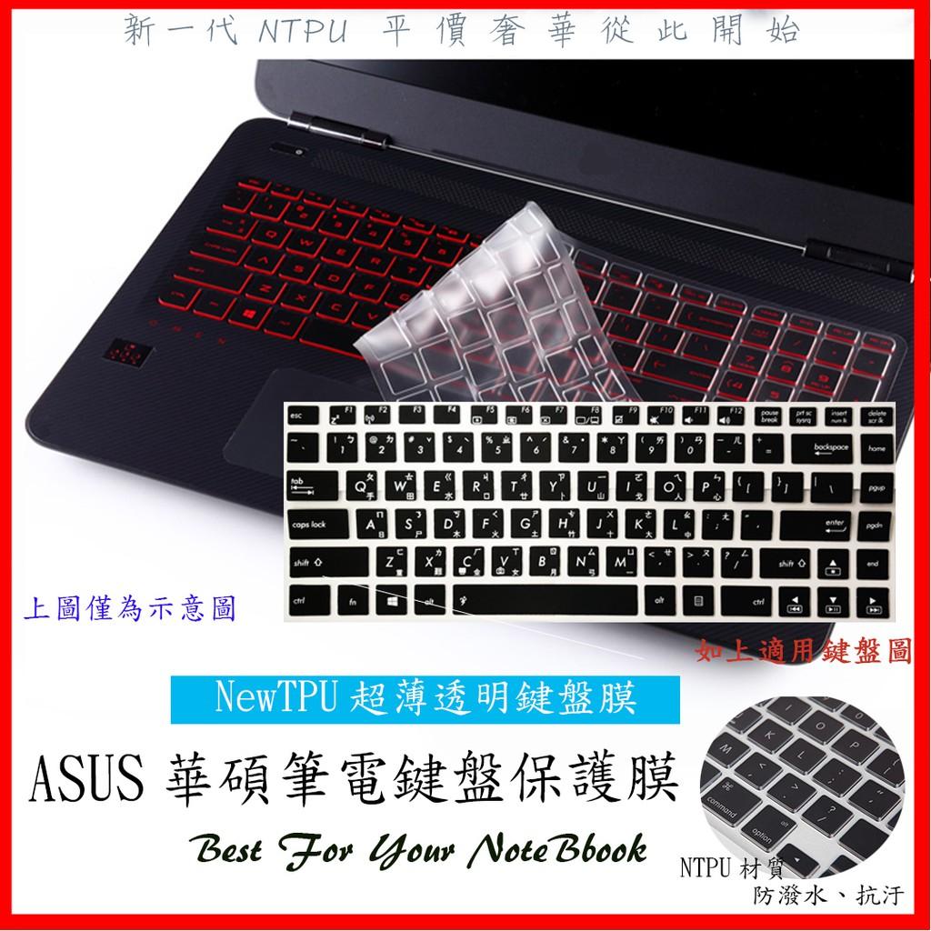 NTPU新材質 華碩 ASUS U36 U36S U36J U36SV UL80 UL80V 鍵盤膜 鍵盤保護膜 鍵盤套