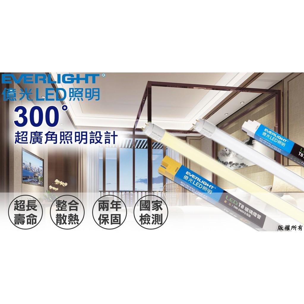 附發票 億光 LED燈管 4尺 2尺 18W 9W T8燈管 原廠保兩年 日光燈管 無藍光 燈泡