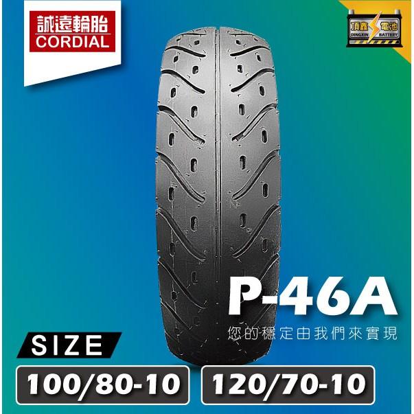 永和電池 誠遠輪胎 P-46A 100/80-10 120/70-10 機車輪胎 防滑耐磨 五條免運 偉士牌L125