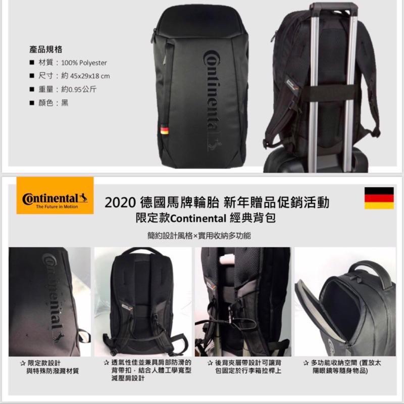 2020馬牌限定設計款 Continental 多功能經典背包 硬殼 電腦包 後背包 黑色