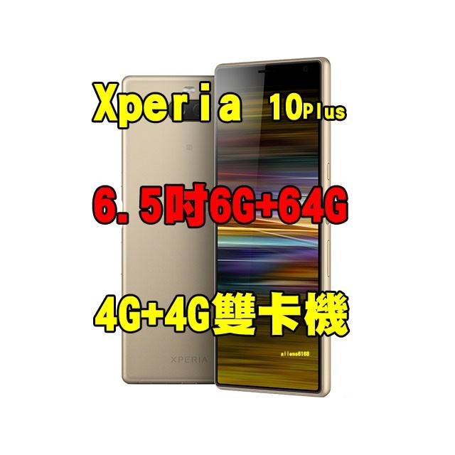 Sony Xperia 10 plus 6+64G空機 6.5吋錄影防手震4G+4G雙卡機 X10+ 自取電聯