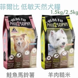 買就送超好吃小零食❤ 超商免運 菲爾比 羊肉 鮭魚 天然 低敏 美味 犬 狗 飼料 1.5kg/ 2.5kg
