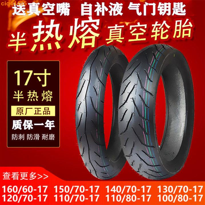 【現貨熱銷】賽車輪胎90.100.110.120.130.140/70-17真空胎地平線摩托跑車外胎
