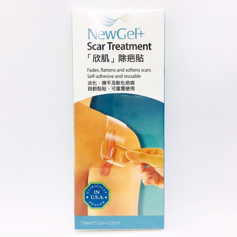 NewGel+ 新醫 疤痕矽膠片(15.2x2.5cm) 疤痕貼片 欣肌除疤貼 美國製造 可重複使用