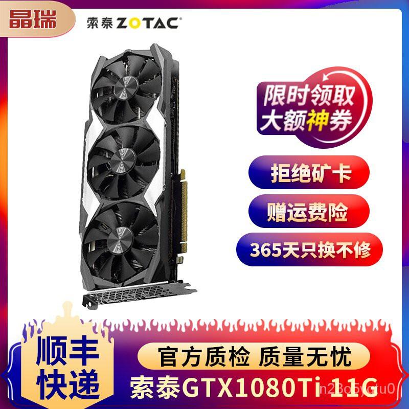 【二手95新】華碩七彩虹影馳技嘉微星 GTX1080Ti 11G台式機獨立遊戲顯卡吃雞LOL永劫無間