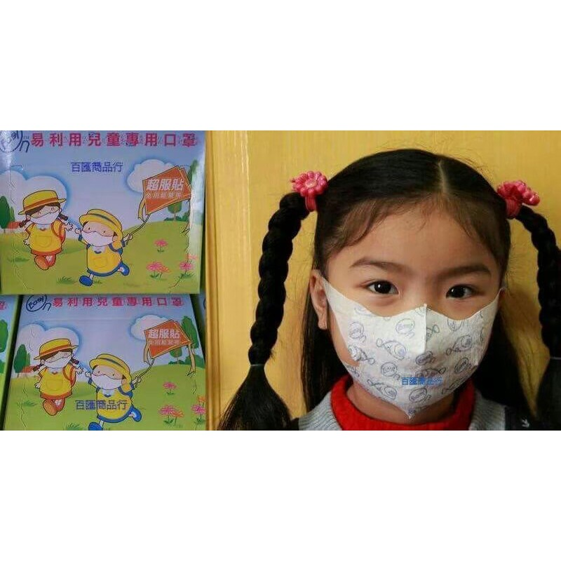 易利用 醫用 醫療口罩 小魚口罩 兒童 立體口罩 小童 大童 台灣製 百匯商品行