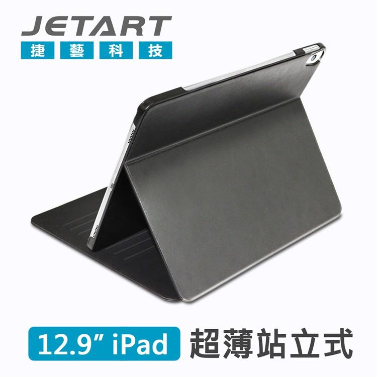 【JETART】iPad Pro 12.9-inch (2018) 超薄立式保護套 SAL200