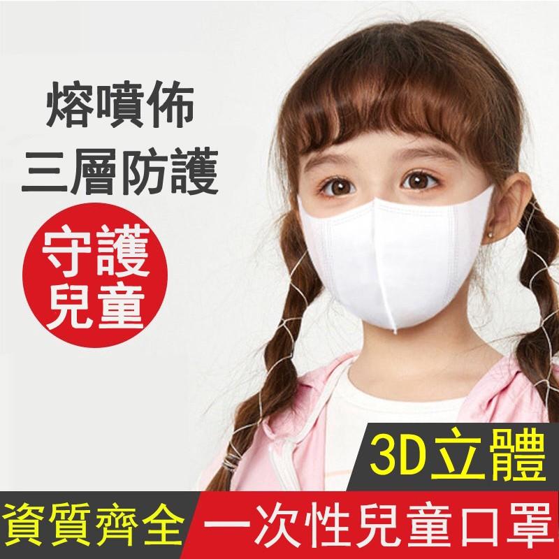兒童口罩 一次性立體3d 口罩 立體幼兒嬰兒口罩