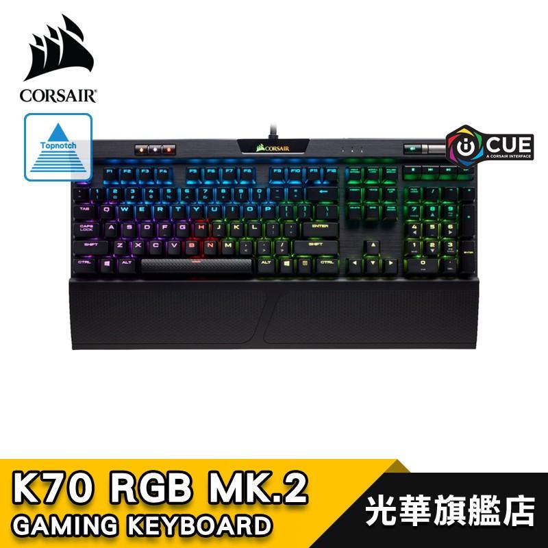 CORSAIR 海盜船 K70 RGB MK.2 電競 機械 鍵盤 青軸 紅軸 茶軸 銀軸【全新公司貨】