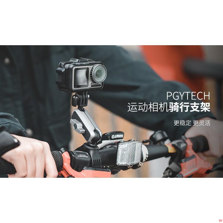 W【臺灣出貨】Insta360 one X2 騎行支架 全景運動相機GoPro自行車摩托車機車固定支架PGYTECH