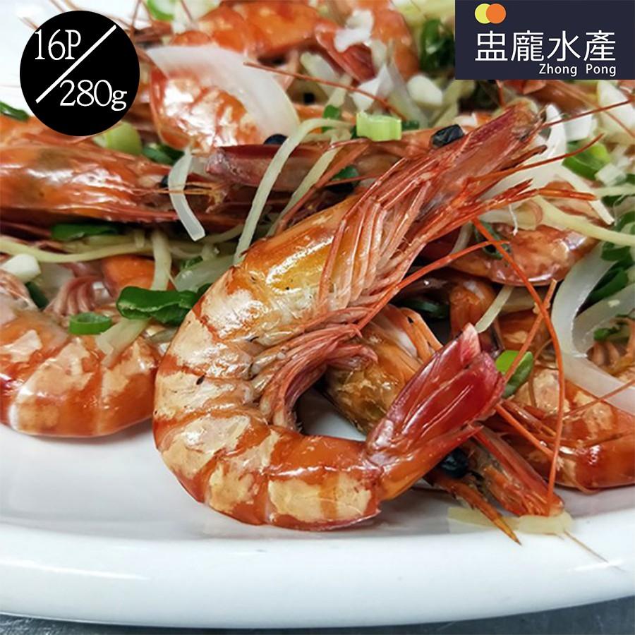 【盅龐水產】草蝦16p(270g) - 淨重270g±10%/盒