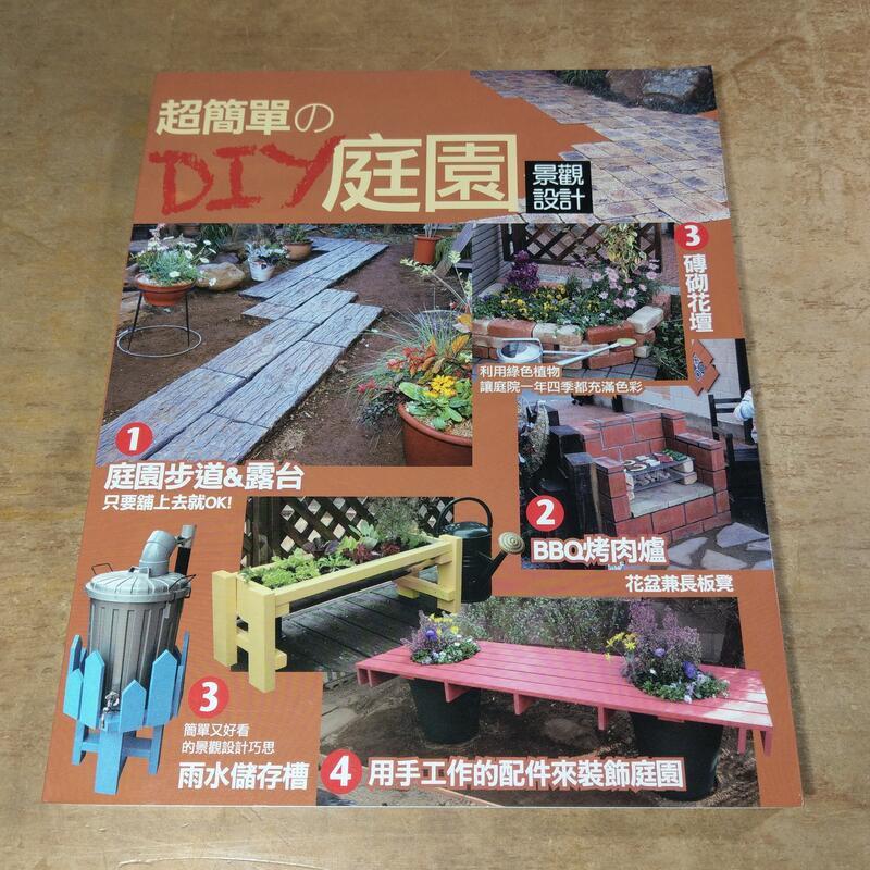 超簡單的DIY庭園景觀設計│楓葉社│9789866033247│七成新