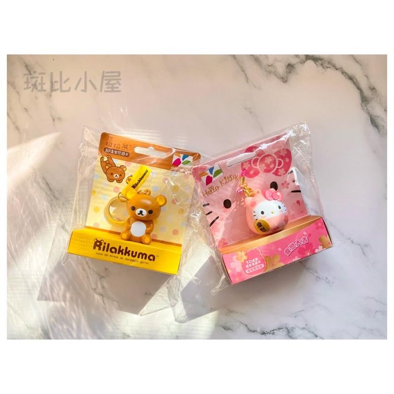 ☺︎︎斑比小屋☺︎︎ 現貨 限量 拉拉熊3D造型悠遊卡 Hello Kitty達摩3D櫻花限定款造型悠遊卡