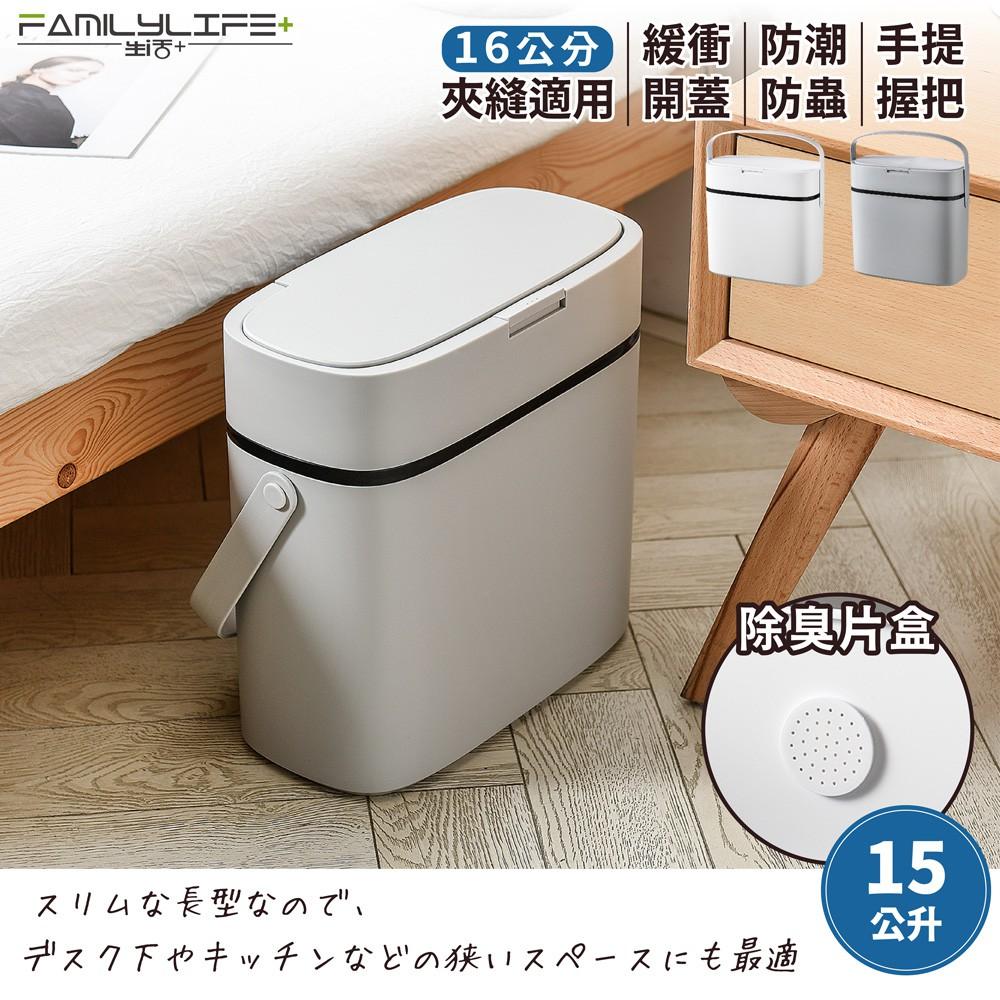 【極客生活】全新彈蓋式夾縫型可提防蟲垃圾桶 廚餘桶 垃圾桶