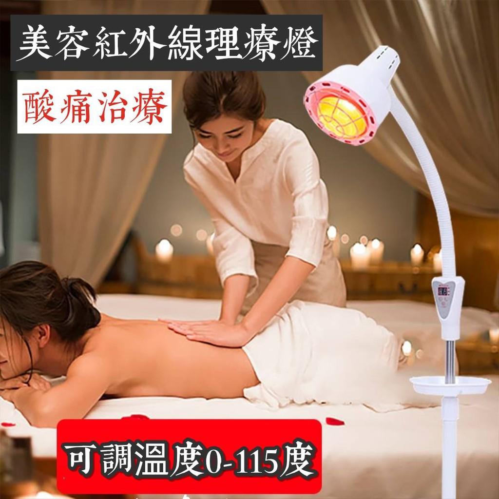 【現貨 免運】紅外線理療燈 美容紅外線治療燈110V