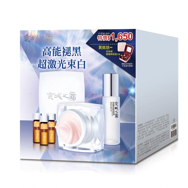 京城之霜超激光束美白組 (白霜50g+美白安瓶1.5mlX3+青春露30ml+飾品盒)
