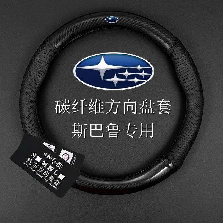 速霸陸 Subaru 碳纖維真皮方向盤套 方向盤皮套 Impreza XV Forester Wrx Legecy