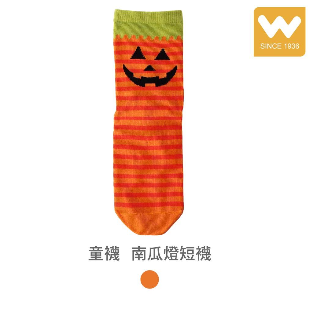 【W 襪品】童襪 南瓜燈短襪