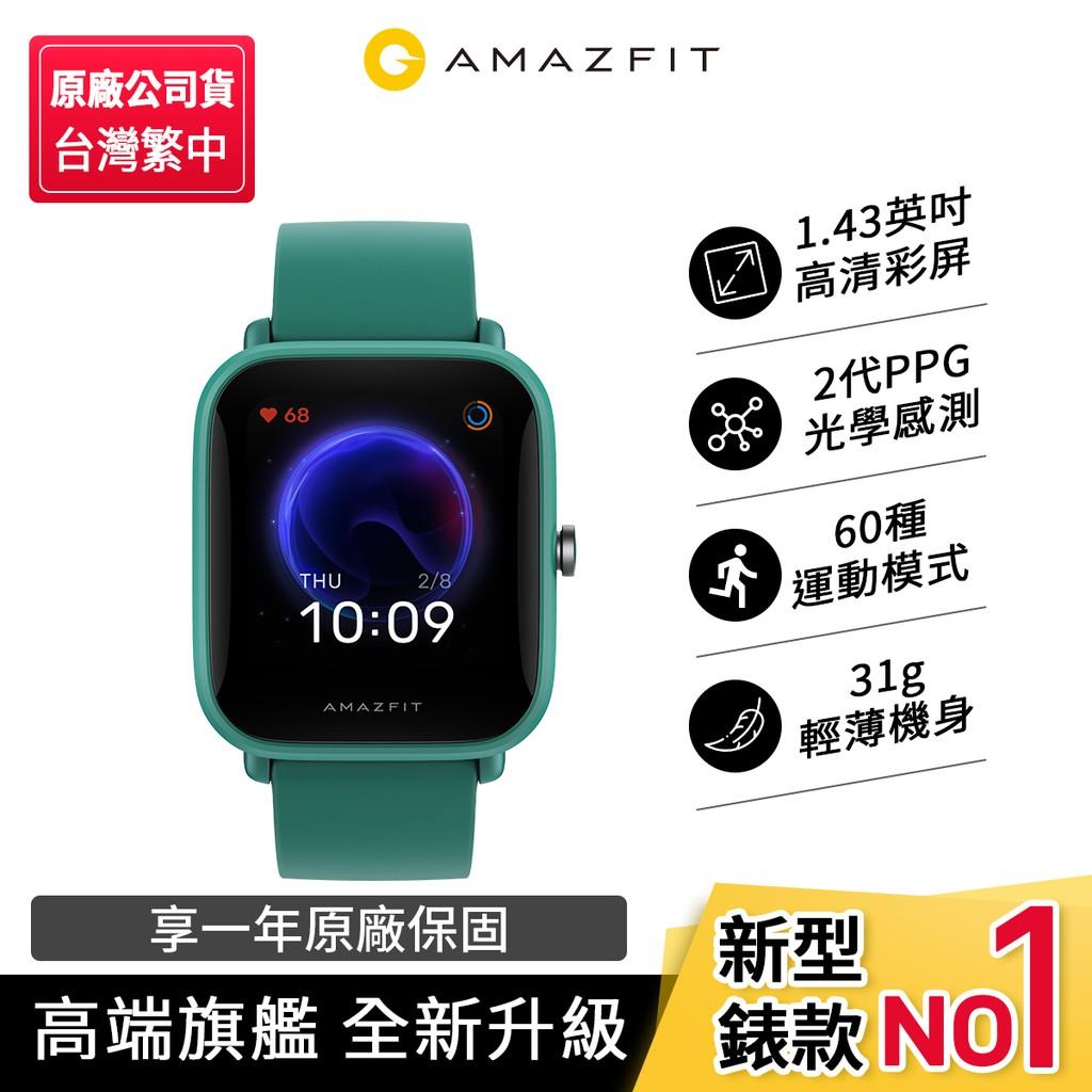 【Amazfit華米】Bip U 健康運動 心率偵測 血氧偵測 智慧手錶( 24小時心率偵測 防水50米 台灣繁體版)