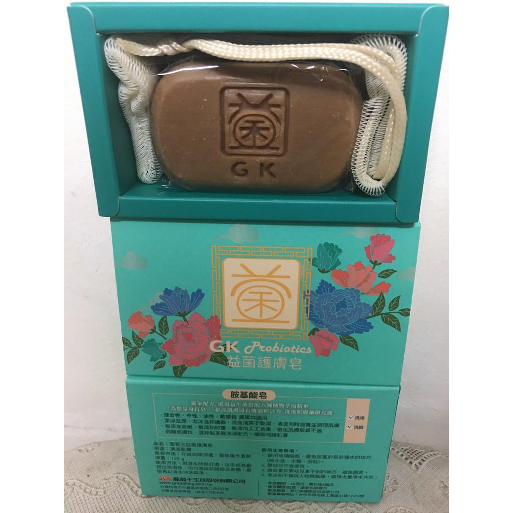 葡萄王 益菌護膚皂 胺基酸皂 (附皂網) 2022年