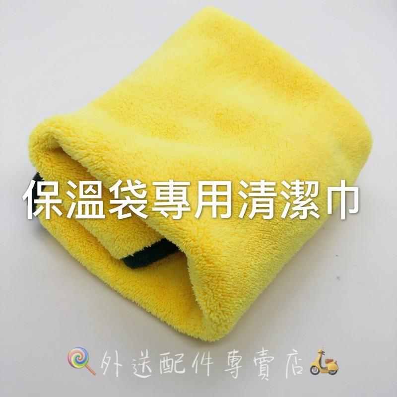 ubereats保溫袋專用清潔巾foodpanda