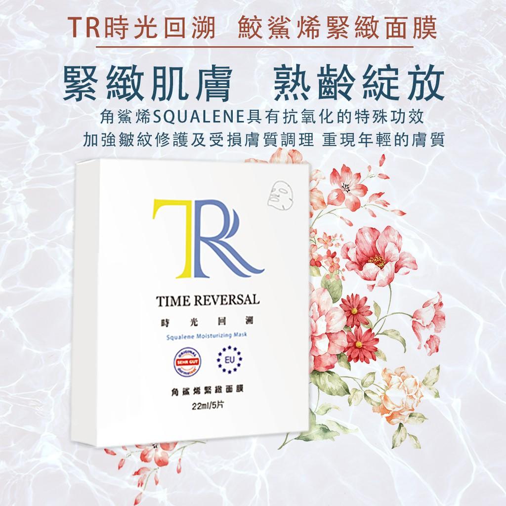 【聯益生技】TR時光回溯-角鯊烯緊緻面膜22ml/5片裝