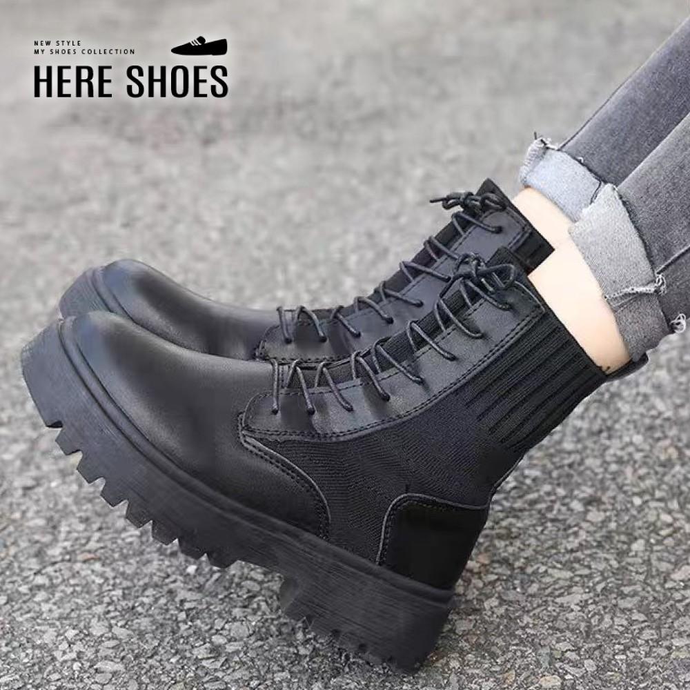 [Here Shoes]4CM短靴 百搭拼接飛織 筒高15.5CM 經典厚底馬汀靴 襪鞋 襪靴 黑色-KS10999