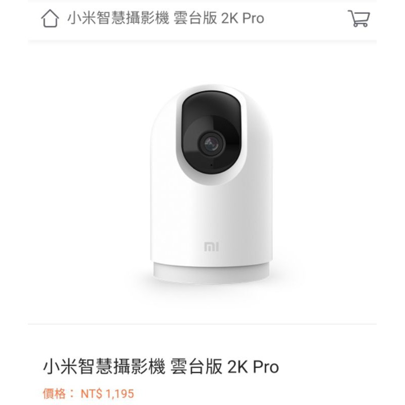 限台北自取 台灣公司貨 小米智慧攝影機 雲台版 2K Pro