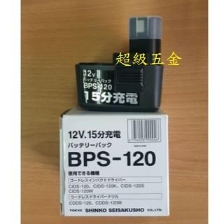 【超級五金】 全新達龍CIDS-150 / CIDS-120共用~BPS-120~☆快充電池☆$1100