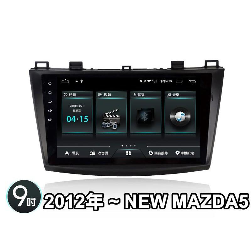 大新竹阿勇汽車影音 JHY M3Q新機 安卓8.1 MAZDA 新馬五 專用安卓機 4核心 2G+32G 多媒體影音主機