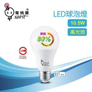 電精靈 10.5W球泡燈 LED燈泡《白光/ 黃光》銷售冠軍!省電環保新指標