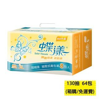 蝶漾抽取衛生紙130抽 (8包X8串) 箱購/ 免運費 新北市