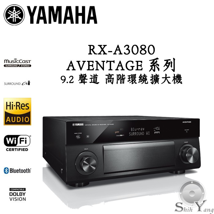 YAMAHA 山葉 RX-A3080 環繞擴大機 AVENTAGE系列 9.2聲道 無損音樂串流 公司貨 保固三年