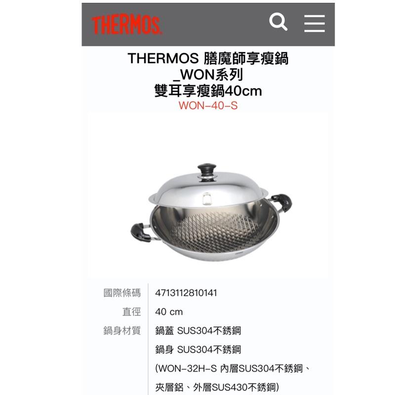 膳魔師WON-40-S雙耳享瘦鍋40cm/5.5L
