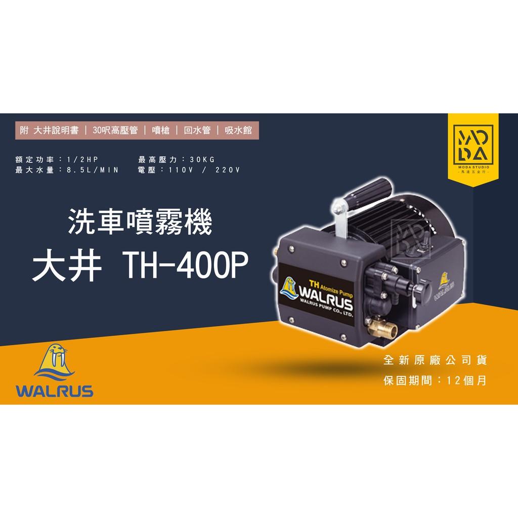 ◎ 馬達工作室◎💥全新免運中💥TH250P TH400P 大井WALRUS 噴霧機 清洗機 洗車機 管路試壓抓漏 含配件