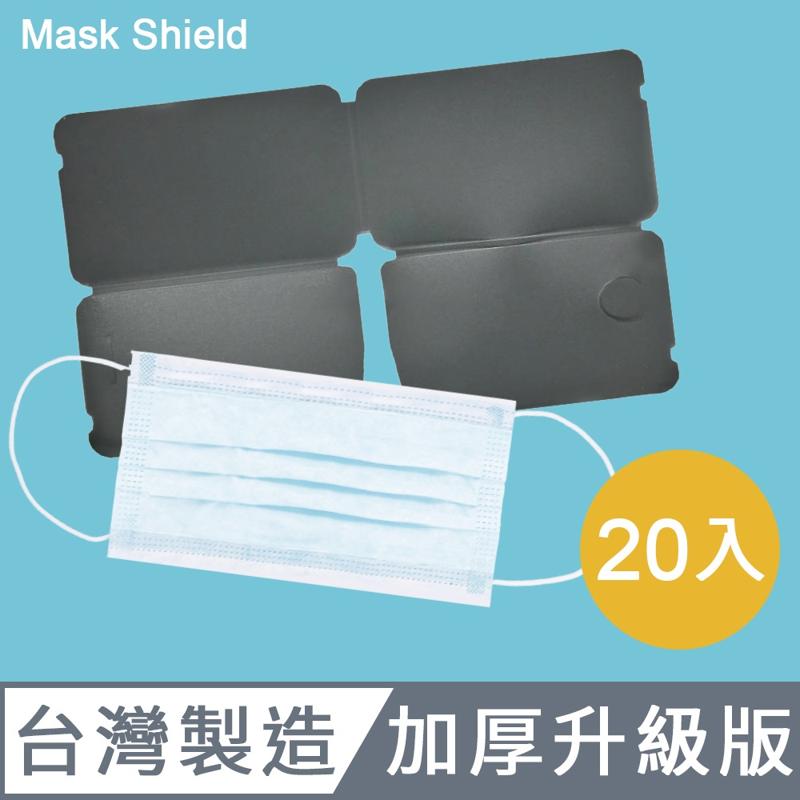 【ETHNE】Mask Shield 口罩保護夾/霧黑色/二十入組