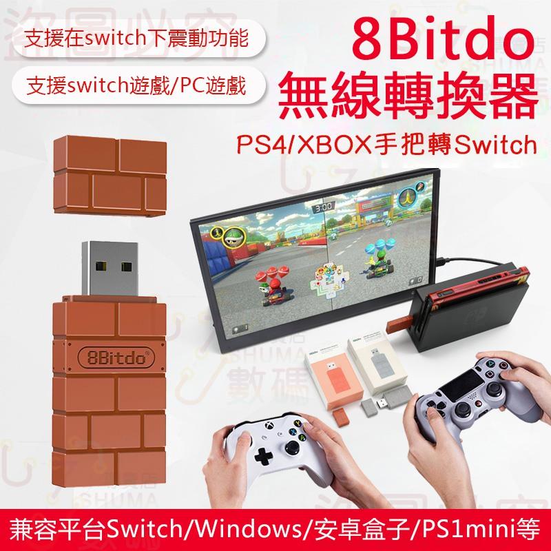 【附發票】八位堂 8bitdo USB 藍芽接收器 支援PS4 PS5手把 NS SWITCH PC電腦 遊戲手把轉換
