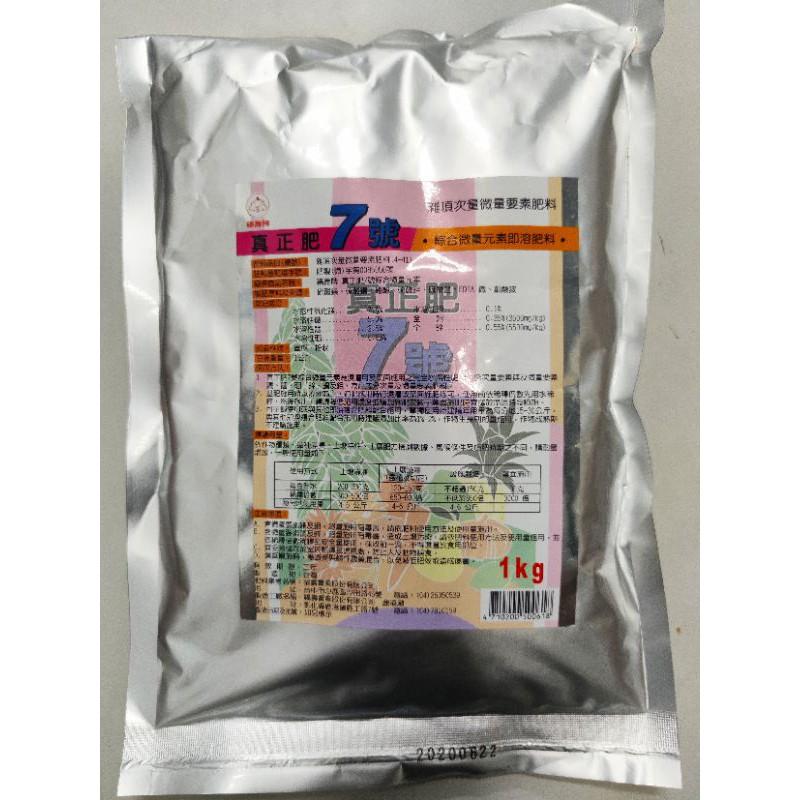 家星果園【福壽牌】真正肥 7號 1kg 微量元素 植物補 肥料