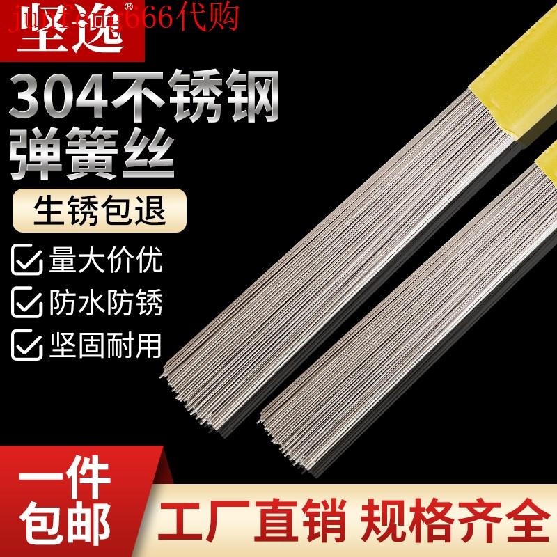 ZWN現貨304不銹鋼彈簧鋼絲直條彈簧絲高硬度彈性鋼條鋼線圓棒鐵絲0.8-5mm