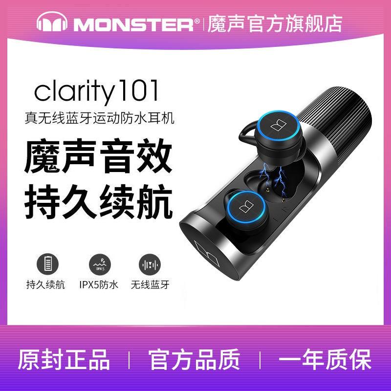 【現貨免運】Monster Clarity 101 Airlinks 真無線藍牙耳機|魔聲調音 震撼音質 |